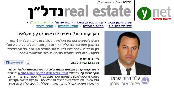 רכישת אדמה חקלאית - מאמר שפורסם באתר ynet